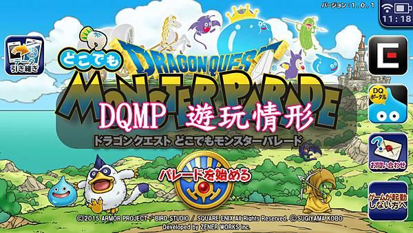 2-DQMP 遊玩情形.jpg
