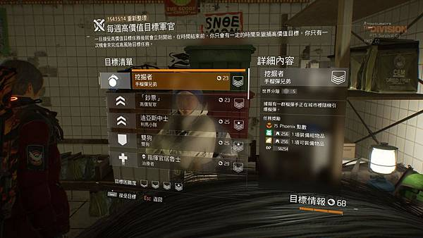 Tom Clancy%5Cs The Division™ PTS2016-11-11-21-44-35.jpg