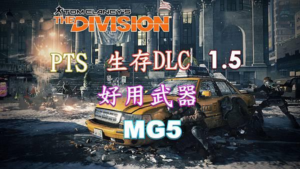 37-好用武器-MG5.jpg