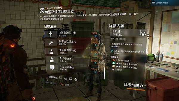 Tom Clancy%5Cs The Division™2016-11-26-19-3-5.jpg