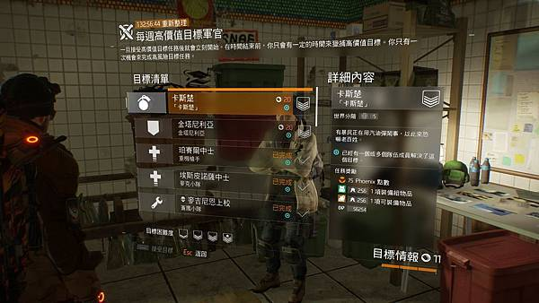 Tom Clancy%5Cs The Division™2016-11-26-19-3-2.jpg