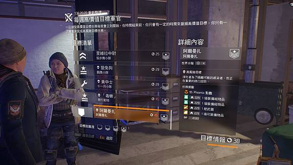 Tom Clancy%5Cs The Division™2016-12-3-15-39-29.jpg