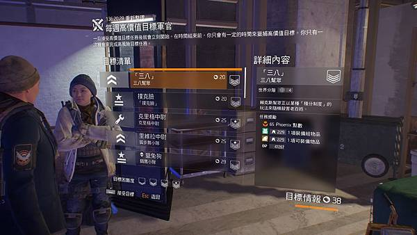 Tom Clancy%5Cs The Division™2016-12-3-15-39-21.jpg
