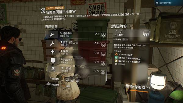 Tom Clancy%5Cs The Division™2016-12-16-21-28-54.jpg