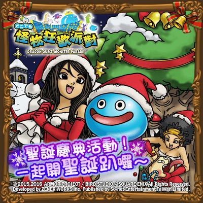 聖誕慶典.png