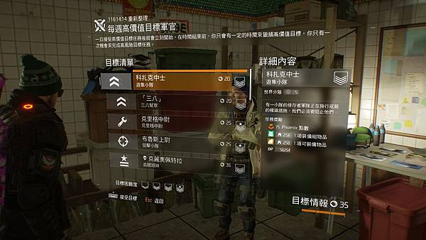 Tom Clancy%5Cs The Division™2017-1-22-11-45-47.jpg