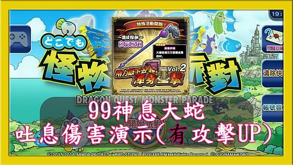 99神息大蛇 - 吐息傷害演示(有加攻擊力).jpg
