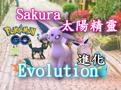 [Pokemon Go] 伊布進化 - 太陽精靈.jpg