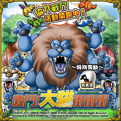 【協力-激鬥!大貓衝衝衝 瘋狂開催!】.png