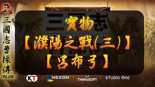 02-【濮陽之戰(三)】-【呂布弓】.jpg