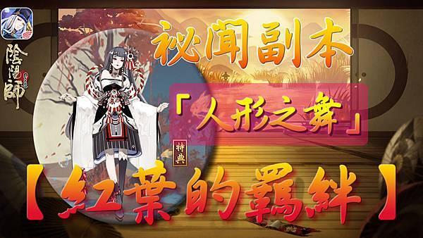 【紅葉的羈絆】「人形之舞」.jpg