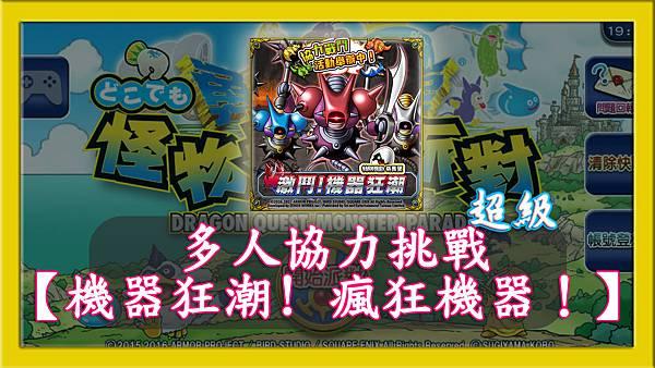 【協力-激鬥!機器狂潮! 瘋狂機器開催中!】.jpg