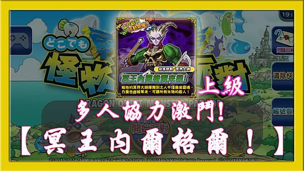 【協力-冥王內爾格爾襲來!開催中!】-上級.jpg