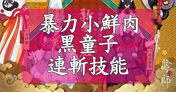 暴力小鮮肉-黑童子-連斬技能.jpg