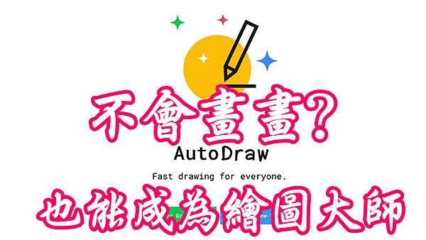 AutoDraw.jpg