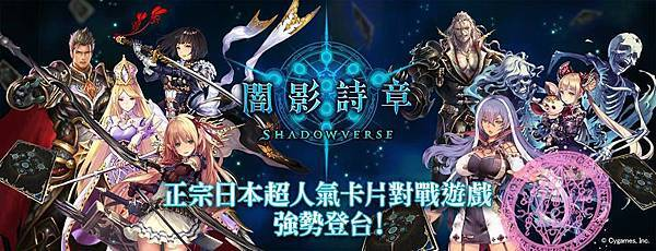 《闇影詩章(Shadowverse)》.jpg