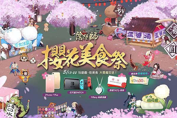 櫻花美食祭.jpg