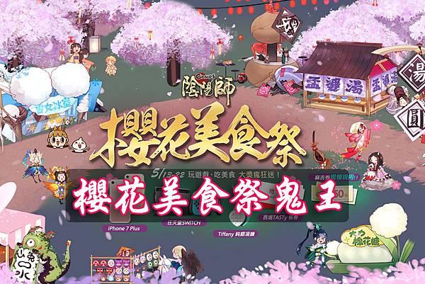 櫻花美食祭鬼王.jpg