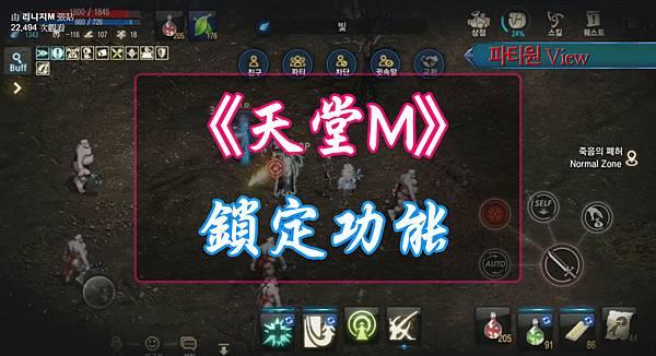 天堂M-鎖定功能.jpg