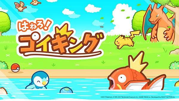 《跳躍吧!鯉魚王》.JPG