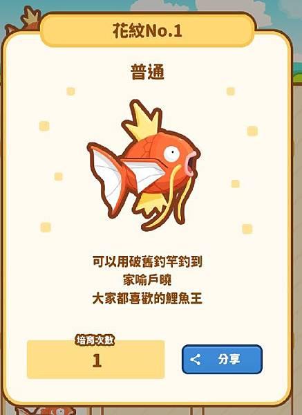 《跳躍吧!鯉魚王》2.JPG