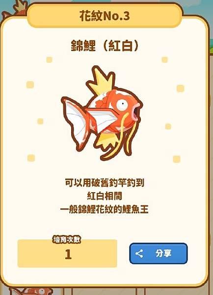 《跳躍吧!鯉魚王》3.JPG