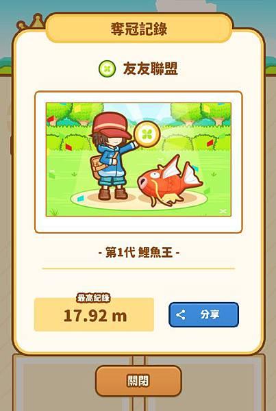 《跳躍吧!鯉魚王》1.JPG