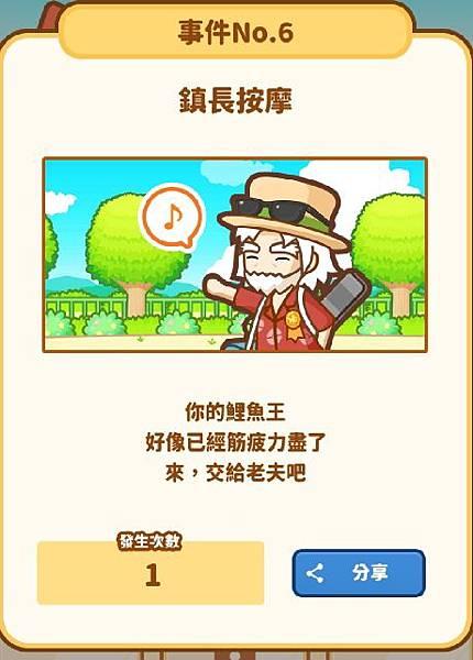《跳躍吧!鯉魚王》5.JPG