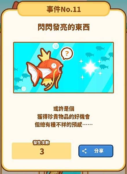 《跳躍吧!鯉魚王》6.JPG