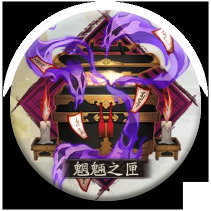 御魂-12-魍魉之匣2.png