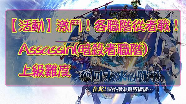 02-【活動】激鬥!各職階從者戰!.jpg