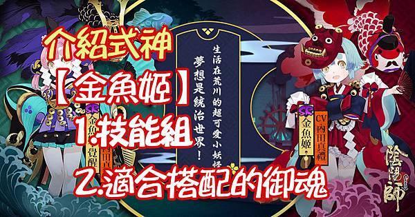 【金魚姬】LOGO 圖.jpg
