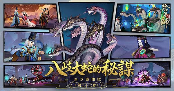 八岐大蛇的秘謀.jpg