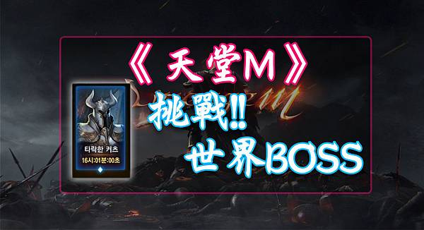 天堂M-挑戰世界BOSS.jpg