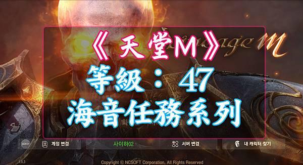 天堂M-等級47-海音任務系列.jpg