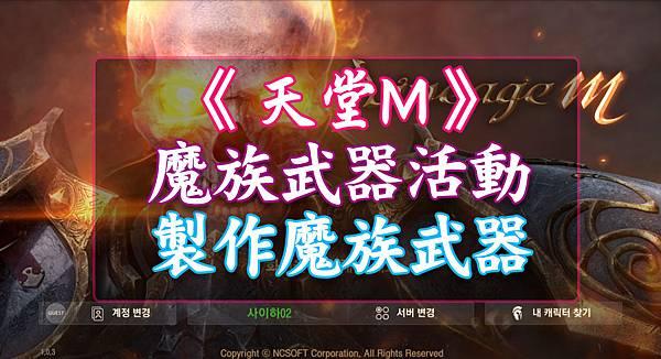 天堂M-魔族武器活動.jpg