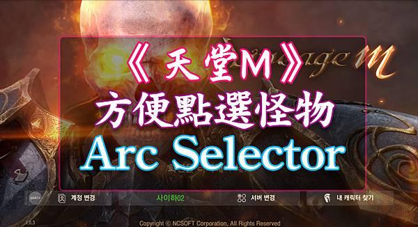 天堂M-Arc Selector.jpg