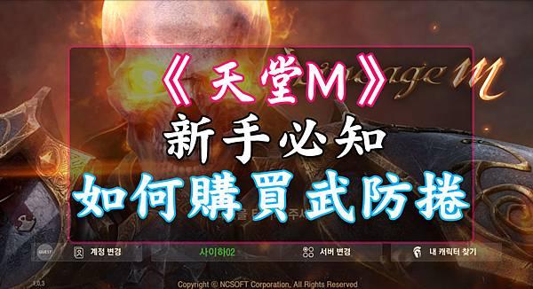 天堂M-新手必知系列 -  如何購買武捲、防捲.jpg