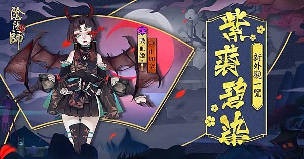 3-吸血姬•紫裘碧染.jpg
