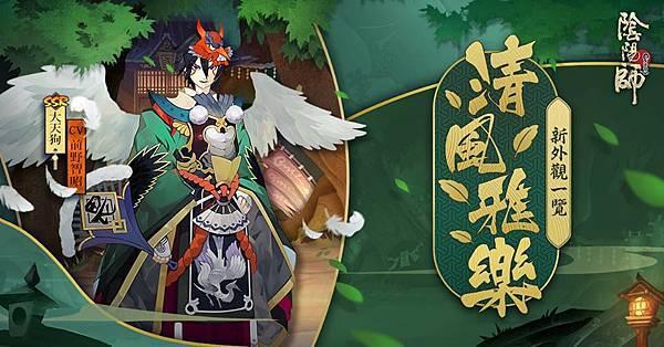 3-大天狗•清風雅樂.jpg