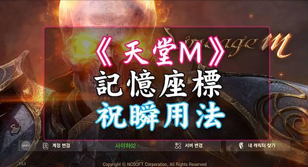 天堂M- 記憶座標 與 祝瞬.jpg