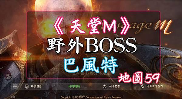 天堂M- BOSS-巴風特.jpg