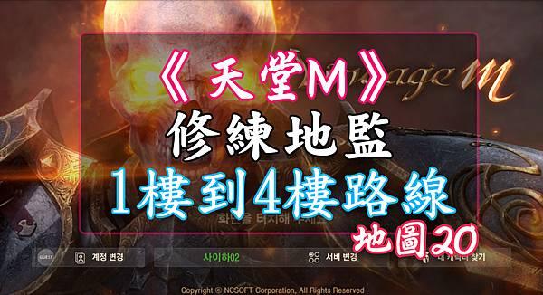 天堂M-地圖-修練地監.jpg