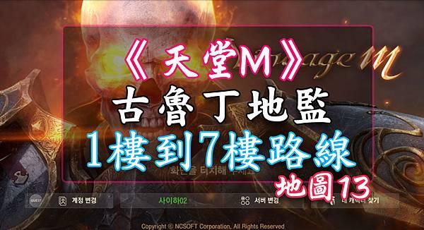 天堂M-地圖-古魯丁地監.jpg