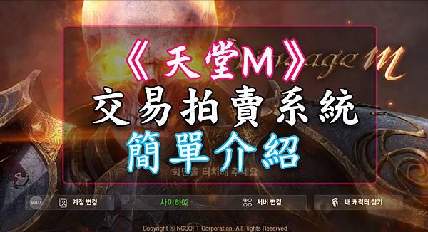 天堂M- 交易拍賣系統.jpg