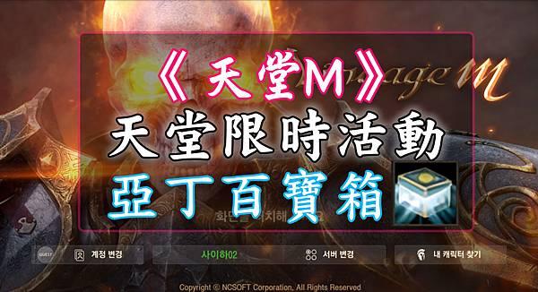 天堂M- 限時活動-亞丁百寶箱.jpg