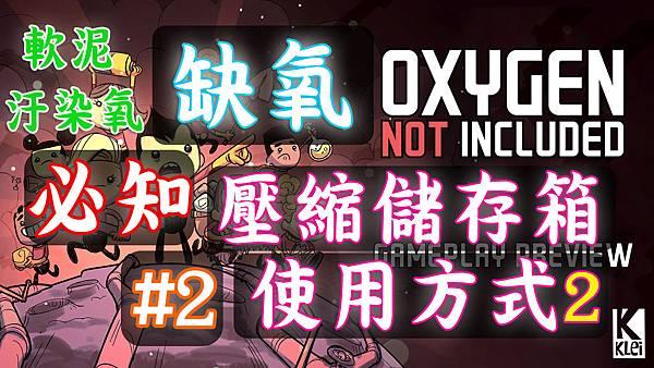 02-壓縮儲存箱使用方式2-軟體 汙染氧.jpg