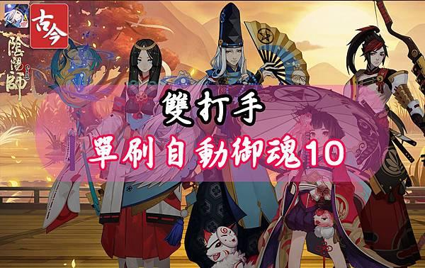 《陰陽師Onmyoji》雙打手 - 單刷自動御魂10.jpg