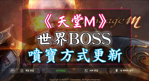 天堂M-世界BOSS 噴寶方式 更新.jpg