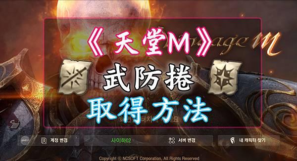 天堂M-武防捲取得方法.jpg